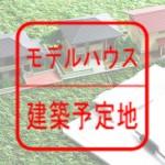 【モデルハウス建築中】千歳市北陽7丁目6-1