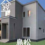 【商談中】恵庭市島松旭町COZYモデルハウス