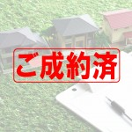 【成約済】千歳市北陽7丁目2-I(100.86坪)